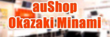 destaque-aushop-okazaki-minami-350x120.jpg
