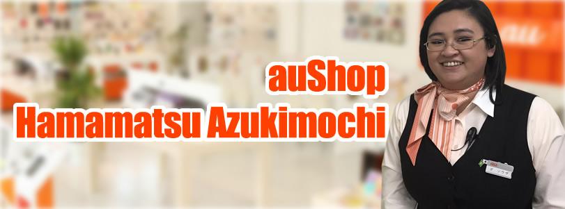 &nbspauShop Hamamatsu Azukimochi: iPhone e Xperia por ¥0!