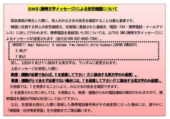 &nbspGoverno estuda medidas de evacuação para japoneses na Coreia do Sul no caso de guerra nuclear
