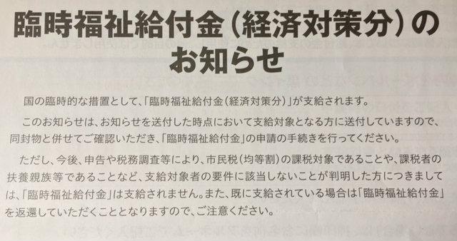 &nbspBenefício extraordinário de 15 mil ienes: confira se você é alvo