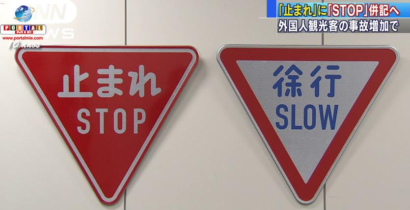 &nbspSinalizações de trânsito bilíngues serão introduzidas em todo o Japão