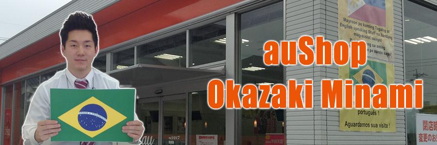 &nbspauShop Okazaki Minami: leve seu iPhone 7 e ganhe até ¥40.000!!!
