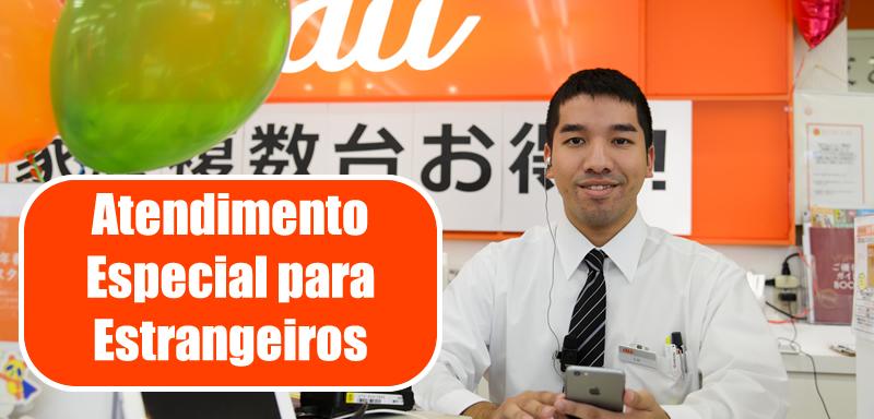 &nbspauShop Shin Anjo: Ganhe até ¥35.000 na troca de operadora