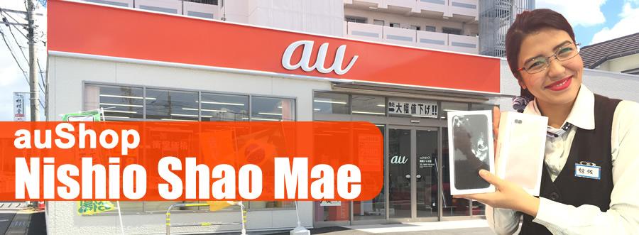 &nbspEvento Especial na auShop Nishio Shaomae! Aproveite as promoções e campanhas da loja!!