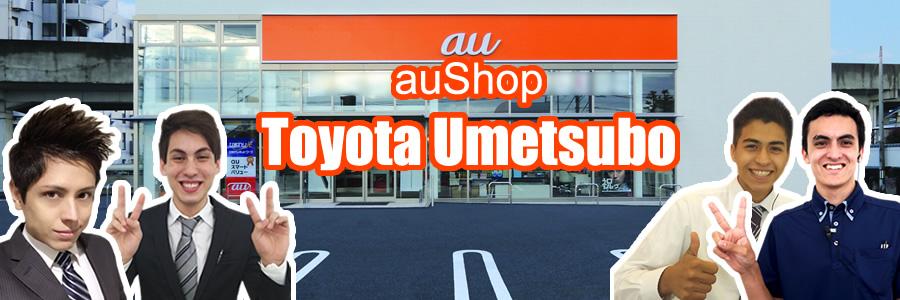 &nbspauShop Toyota Umetsubo: Queima de estoque de iPhone 6S Plus! Ganhe até ¥69.000!!