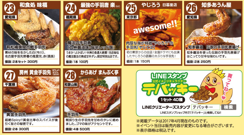 &nbsp3 dias de Tebasaki Summit em Nagoia com 28 sabores