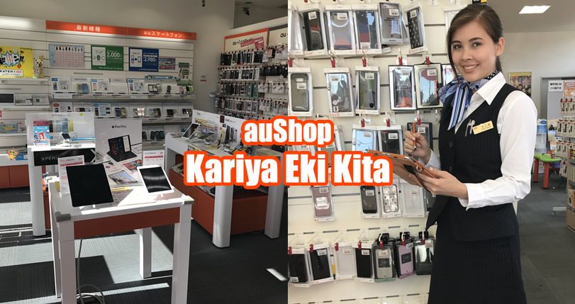 &nbspauShop Kariya Eki Kita: Ganhe ¥20.000 e Mega Promoção de Smartphones!!