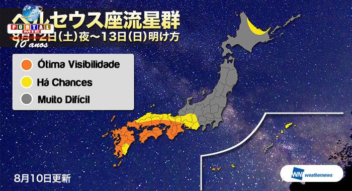 &nbspChuva de meteoros iluminará os céus neste fim de semana