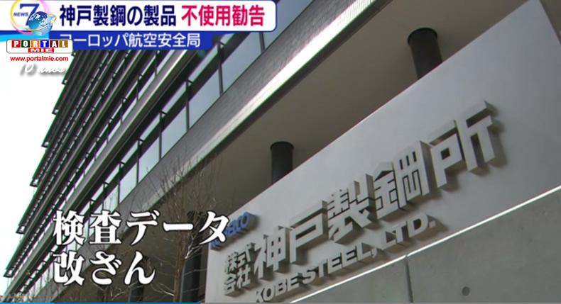 &nbspUnião Europeia orienta fabricantes a não comprar produtos da japonesa Kobe Steel