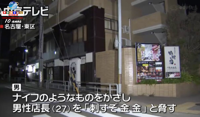 &nbspAssaltante de restaurante de Nagoia parece ser estrangeiro