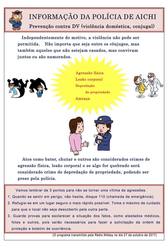 &nbspInformações da Polícia de Aichi relacionadas à violência doméstica