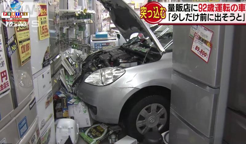 &nbspLoja de eletrodomésticos é invadida por carro desgovernado