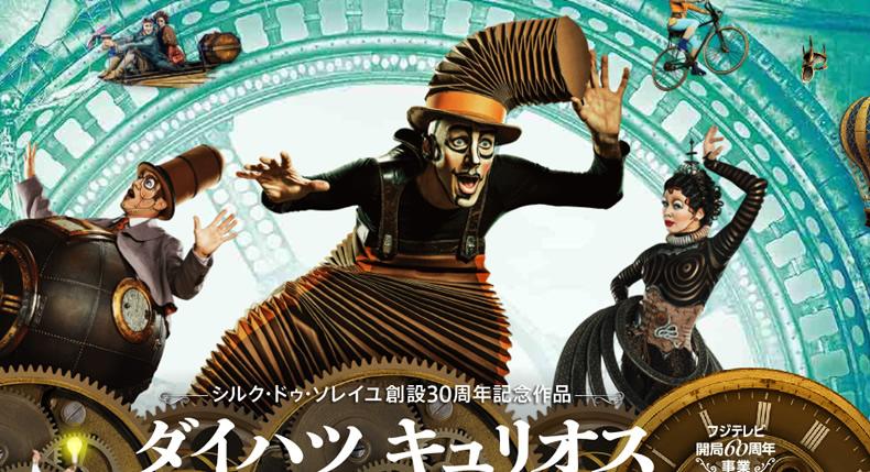 &nbspCirque du Soleil já iniciou nova turnê no Japão