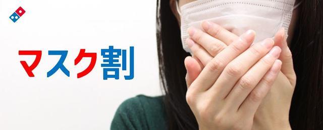 &nbspDomino's Pizza Japan dá desconto a clientes que estiverem usando máscara