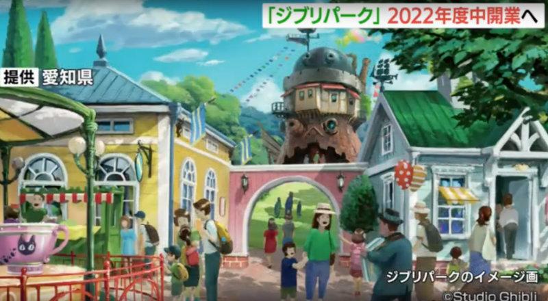&nbspConfirmado para 2020: Ghibli Park em Aichi