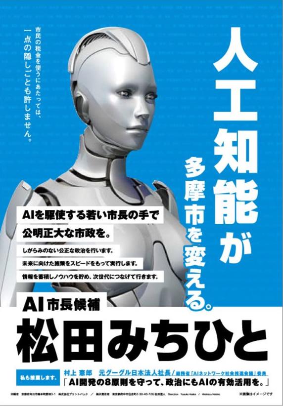 &nbspCandidato a prefeito quer que inteligência artificial gerencie a política