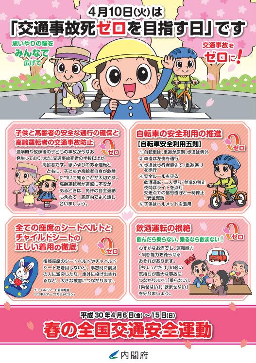 &nbspCampanha de prevenção de acidentes de trânsito em todo Japão