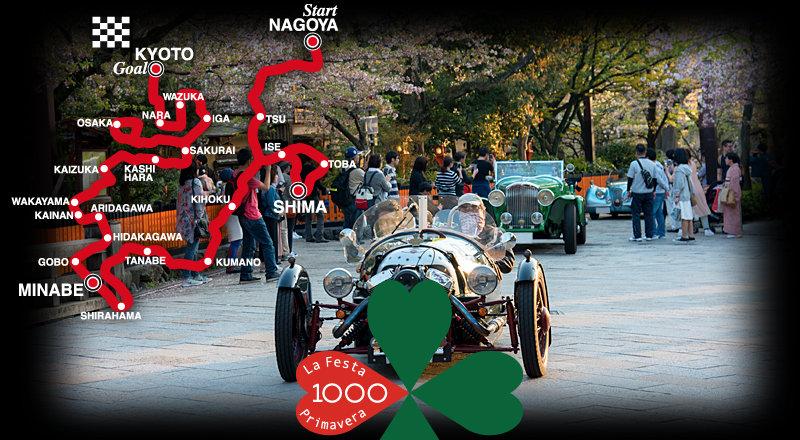&nbspRally de carros clássicos começou em Nagoia