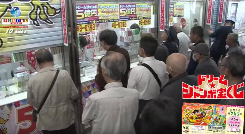 &nbspChance de ganhar ¥500 milhões na loteria do Japão