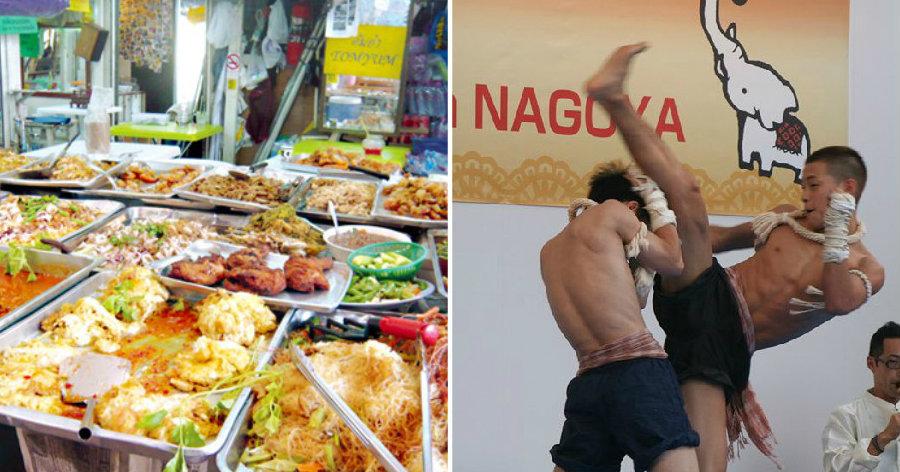 &nbspFestival da Tailândia em Nagoia