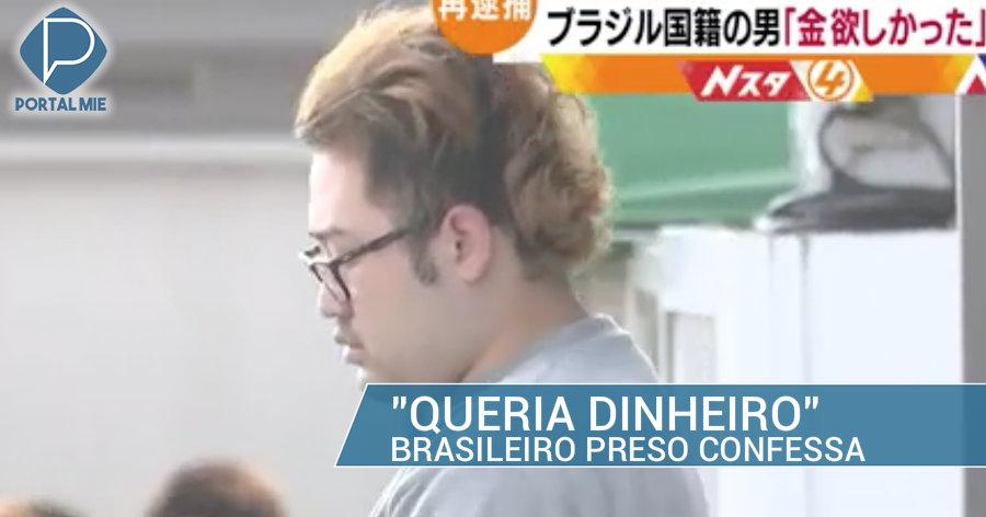 &nbspBrasileiro é indiciado e confessa os crimes