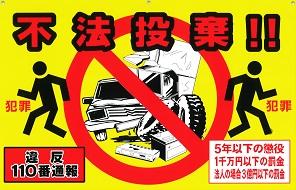 &nbspMulta de até 10 milhões de ienes para descarte ilegal