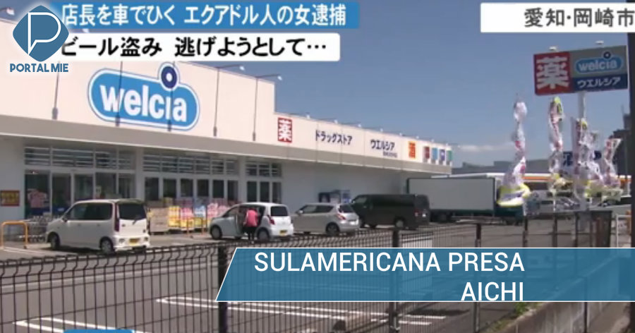 &nbspSulamericana é presa em Aichi