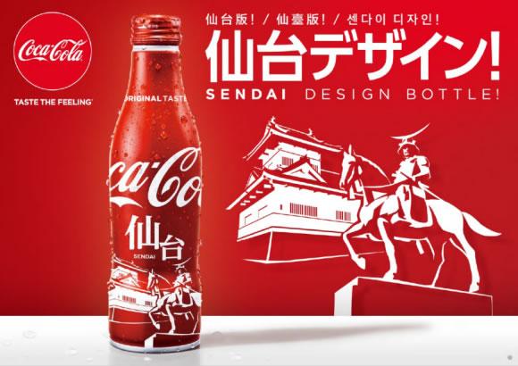 &nbspEdição limitada da Coca-Cola com novos designs incluindo locais turísticos