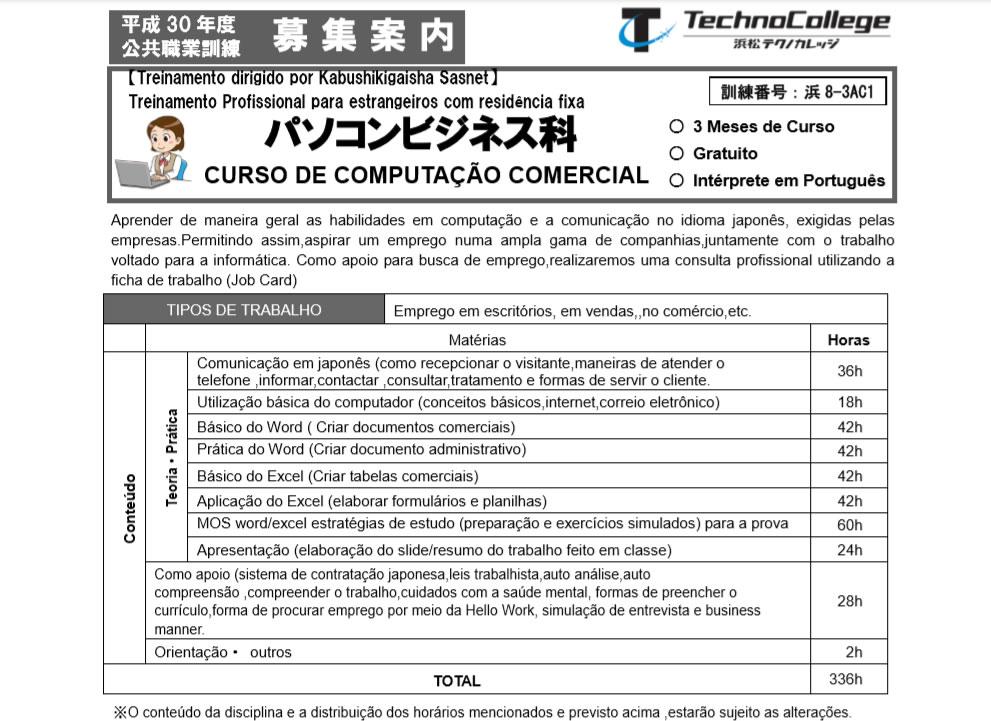 &nbspCurso gratuito de computação comercial em Hamamatsu