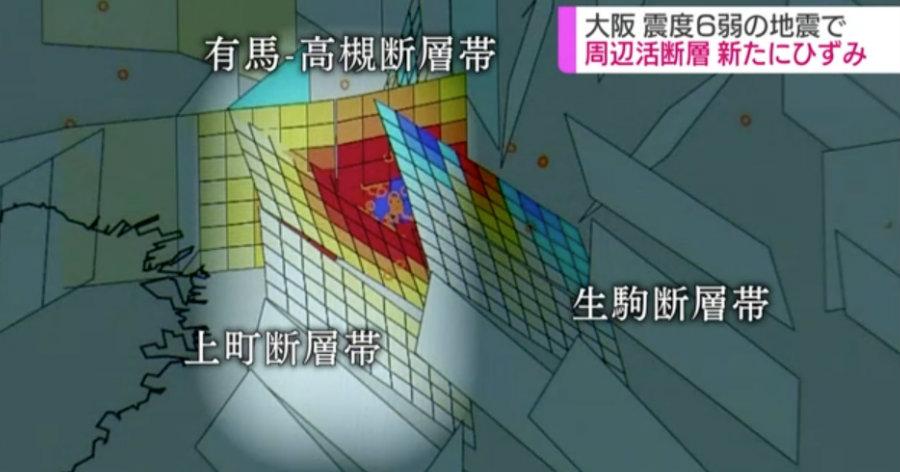 &nbspPossibilidade de ocorrer um terremoto ainda maior em Osaka