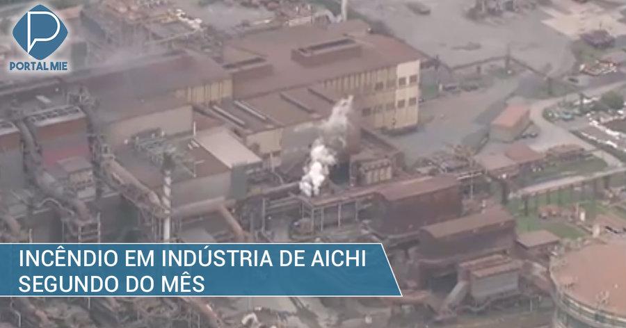 &nbspSequência de incêndios em indústria de Aichi