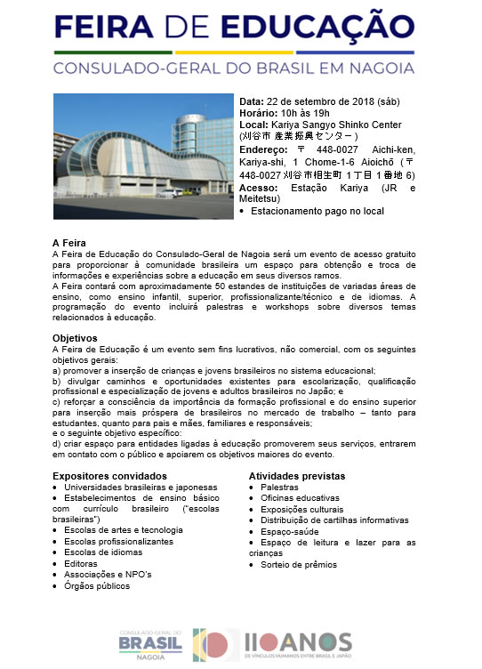 &nbspFeira de Educação do Consulado-Geral de Nagoia