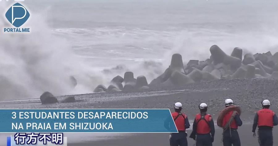 &nbspTrês estudantes desapareceram na praia em Shizuoka