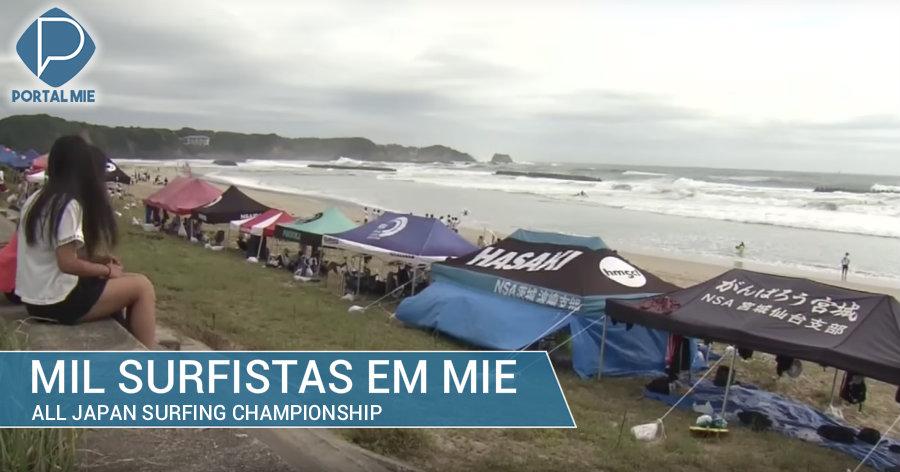 &nbspCampeonato nacional reúne mil surfistas em Mie