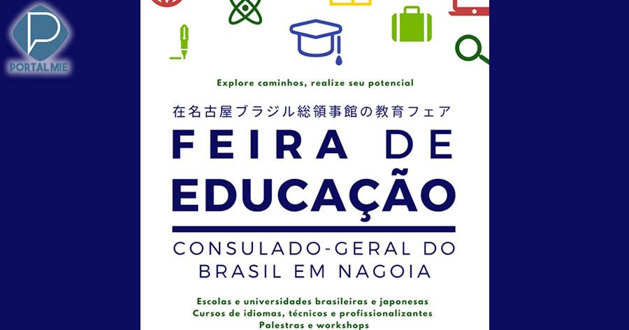 &nbspParticipe da Feira de Educação como voluntário