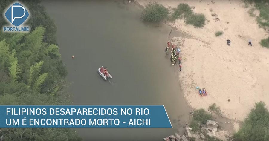 &nbspPadrasto filipino encontrado morto no rio em Aichi: enteado continua desaparecido
