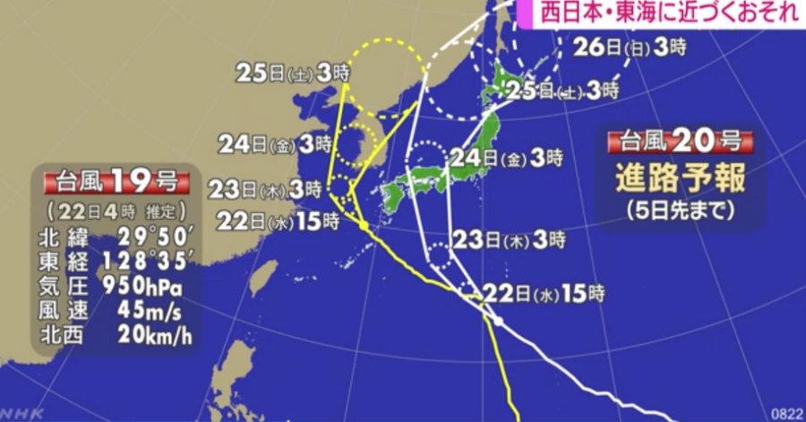 &nbspRisco de aproximação do forte tufão n.º 20 em Tokai