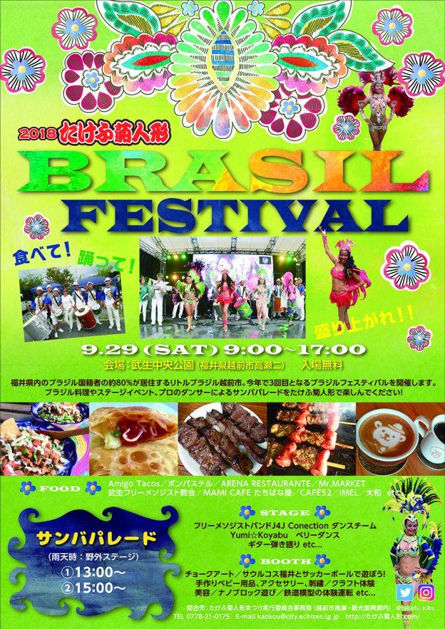 &nbspBrasil Festival em Fukui
