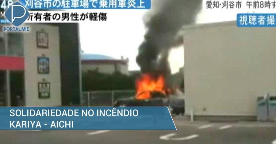 &nbspAichi: incêndio de carro não alastrou graças à solidariedade