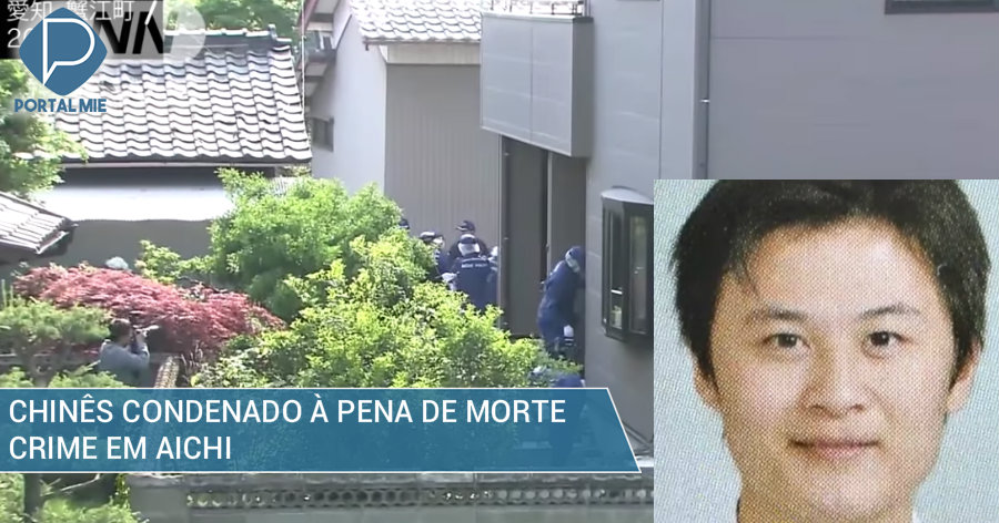 &nbspEx-estudante chinês é condenado à pena de morte em Aichi