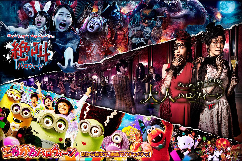 &nbspEventos de Halloween no Universal Studios Japan já começaram