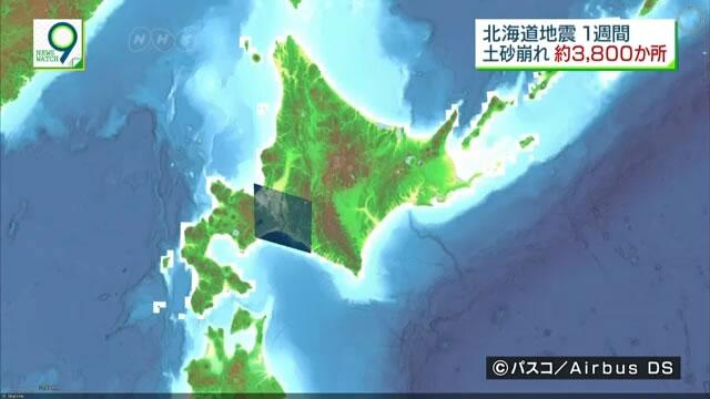 &nbspMais de 3 mil deslizamentos confirmados em Hokkaido após forte terremoto