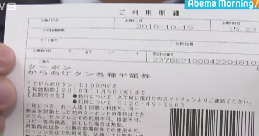 &nbspEstreia do Lawson Bank: desconto de 50% no 'karaage-kun'