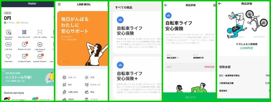 &nbspLINE lança seguros diversos a partir de ¥100