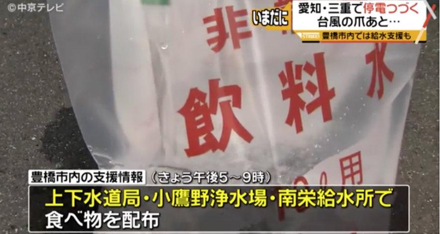 &nbspApagão continua na região Tokai, em 15 mil locais: Toyohashi distribui água e alimentos