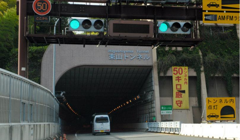 &nbspNova arma contra de excesso de velocidade no túnel, em Nagoia