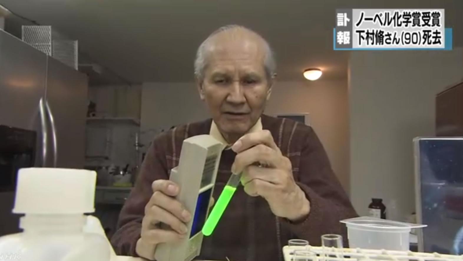 &nbspGanhador japonês do Nobel de Química morre aos 90 anos