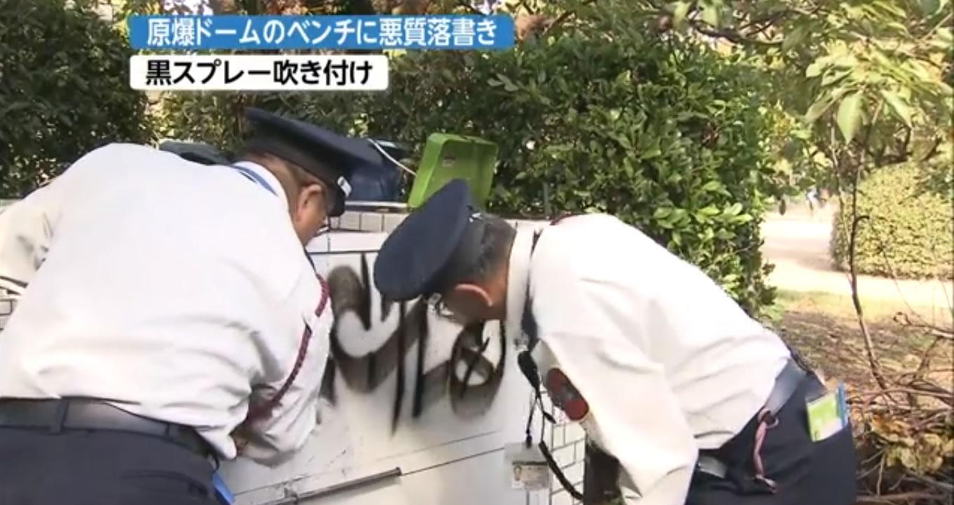 &nbspVandalismo no Parque Memorial da Paz de Hiroshima