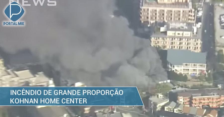 &nbspIncêndio no home center: fumaça gigantesca e centenas de evacuados