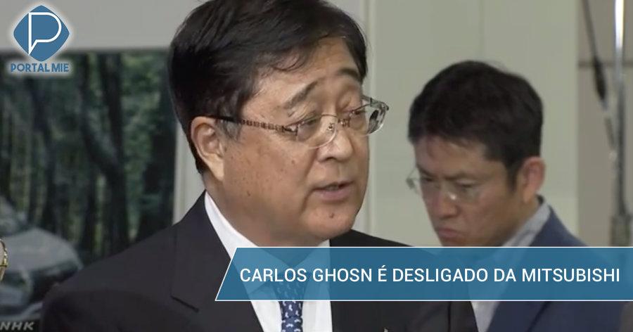 &nbspMitsubishi também desliga Carlos Ghosn da diretoria